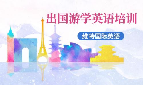 深圳龙华维特出国英语培训