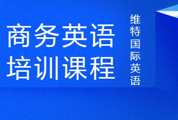 深圳龙华维特国际商务英语课程