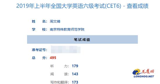 南京盲人女大学生通过英语六级考试 成为江苏省首批通过的盲人大学生