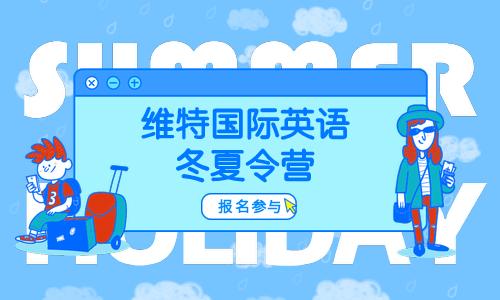 深圳龙华维特国际英语冬夏令营课程