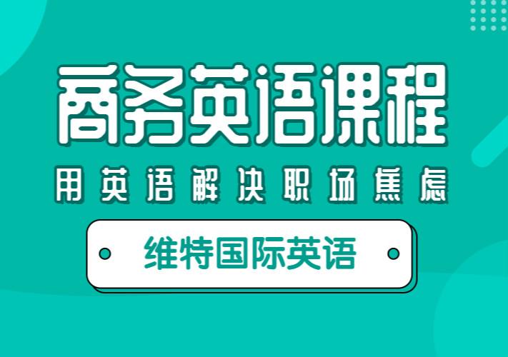 深圳龙岗布吉维特国际商务英语课程