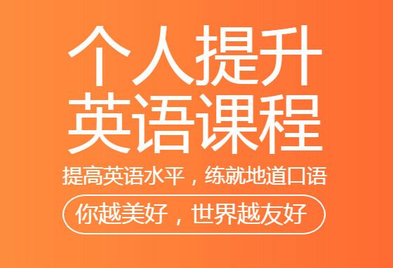 重庆南坪美联个人提升英语培训