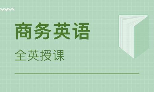 武汉汉阳人信汇美联商务英语培训