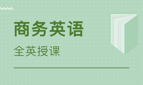 北京出国考试美联商务英语培训班