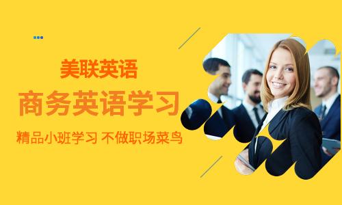 北京石景山万达美联商务英语培训班
