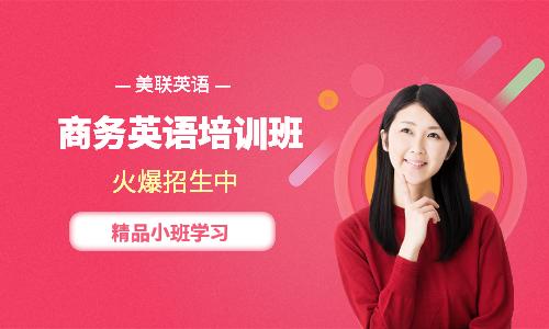 北京长楹天街美联商务英语培训班