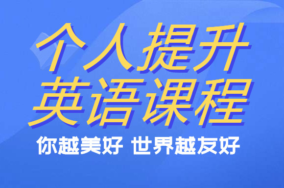 武汉创意城出国考试美联个人提升英语培训
