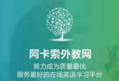 四川省德阳市阿卡索英语培训机构logo