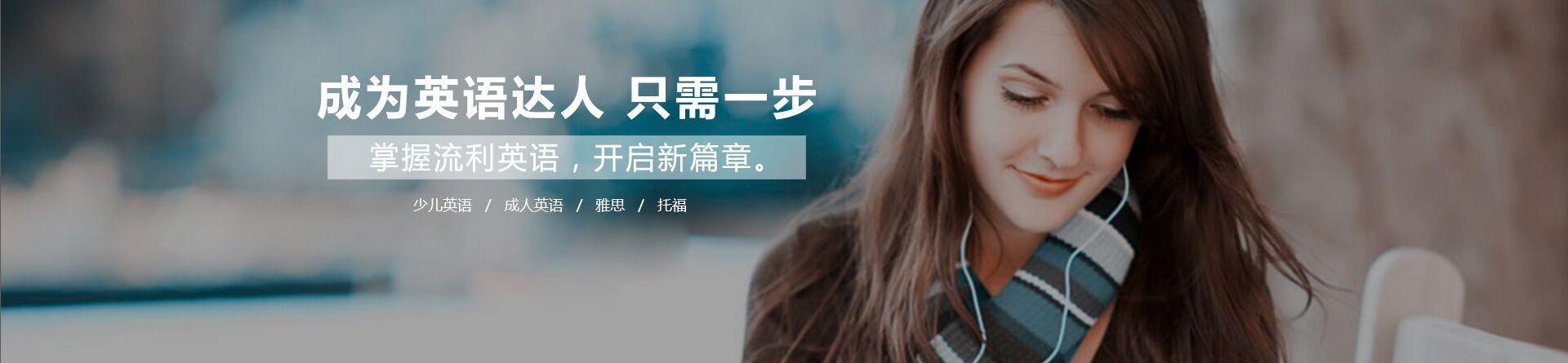 四川省乐山市阿卡索英语培训机构