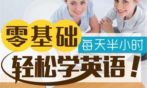 深圳龙华维特国际英语零基础英语课程