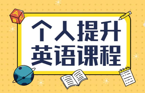 江门蓬江万达美联个人提升英语培训