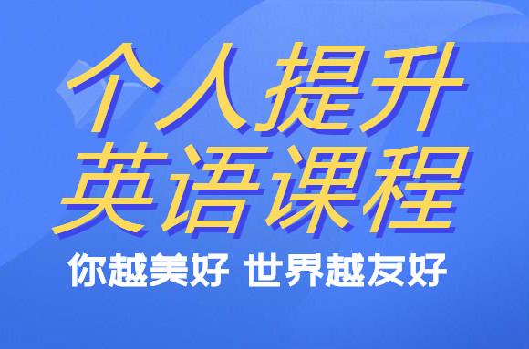 惠州惠城华贸美联个人提升英语培训