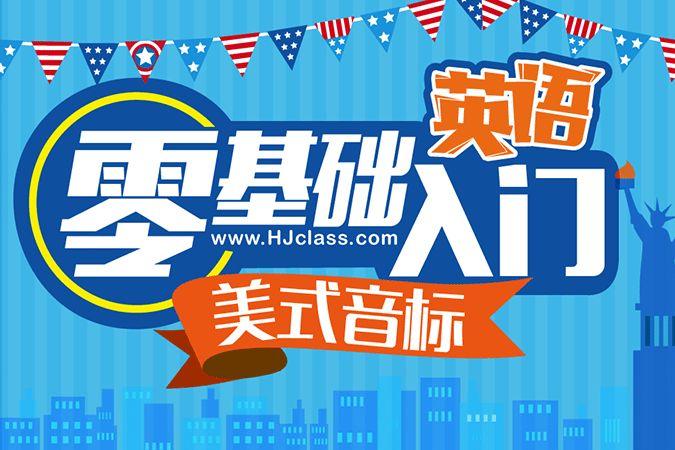 深圳龍崗南聯維特國際英語零基礎英語課程
