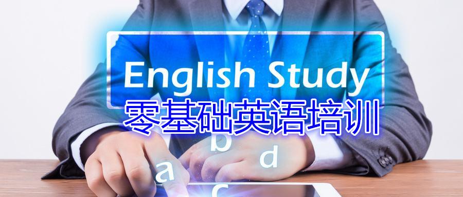 泉州零基礎英語輔導機構