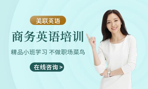 深圳CBD美联商务英语培训班