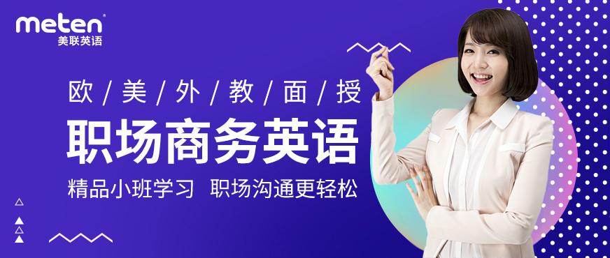 廣州商務英語培訓班
