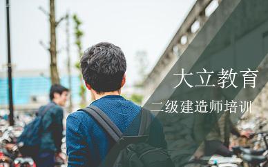 南宁大立教育二级建造师培训