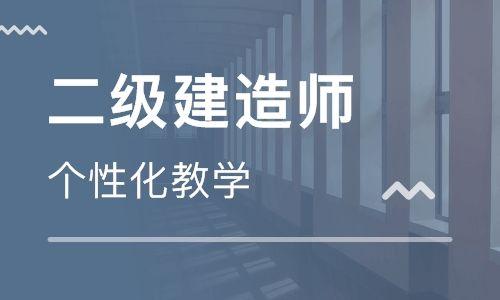 郑州大立教育二级建造师培训
