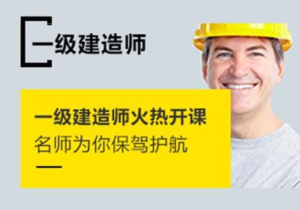 中山大立教育一级建造师培训