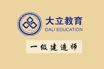 上海大立教育一級建造師培訓