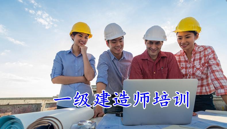 沈阳大立教育一级建造师培训