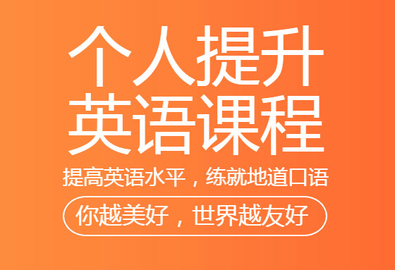 东莞厚街万达美联个人提升英语培训