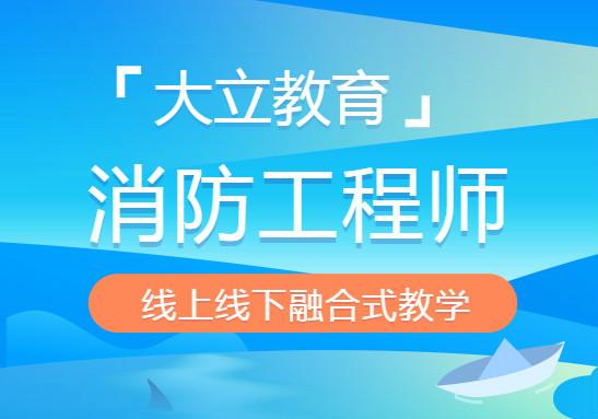 济宁大立教育一级消防工程师培训