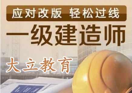 永州大立教育一级建造师培训