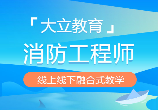 大立教育山东黄岛培训学校  培训班