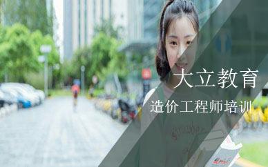 滨州大立教育造价工程师培训