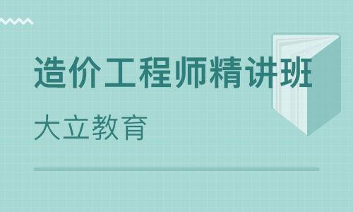 聊城大立教育造价工程师培训
