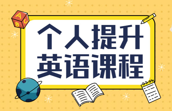 廣州番禺奧園美聯個人提升英語培訓
