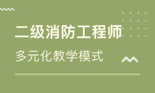 济宁大立教育二级消防工程师培训
