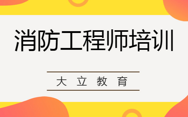广州大立教育一级消防工程师培训