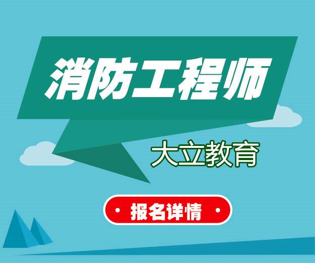 邵阳大立教育二级消防工程师培训