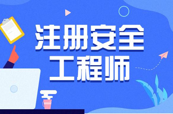 广州大立教育注册安全工程师培训