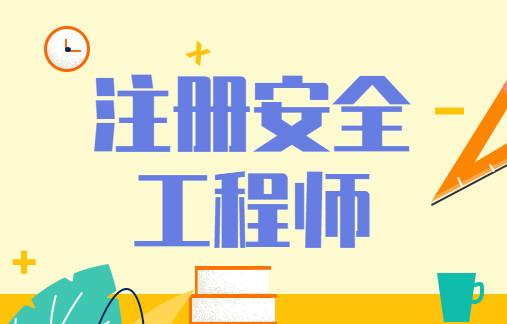 南昌大立教育注册安全工程师培训