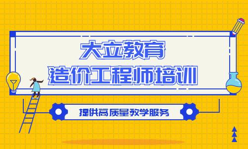 邵阳大立教育造价工程师培训