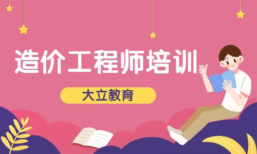 湘潭大立教育造价工程师培训