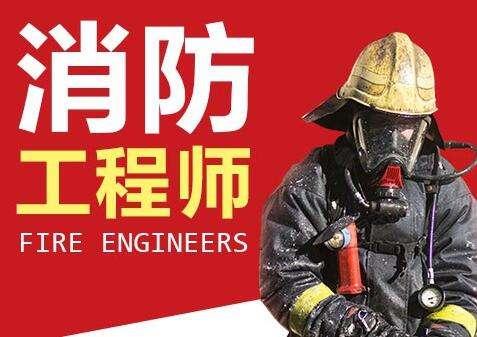随州大立教育二级消防工程师培训