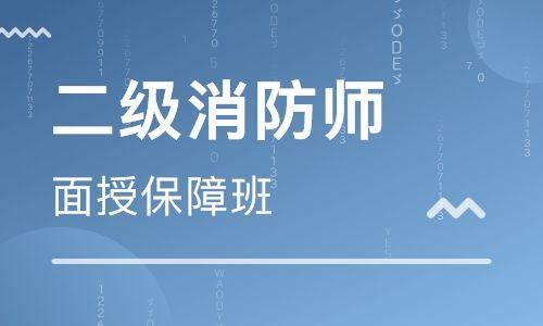 上海大立教育二级消防工程师培训