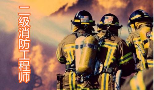 太原大立教育二级消防工程师培训