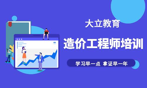 郑州大立教育造价工程师培训