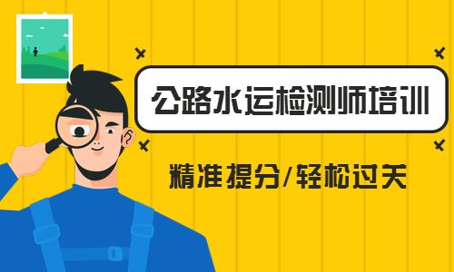 淄博大立教育公路水运检测师培训