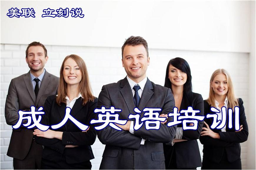 深圳CBD美联立刻说成人英语培训