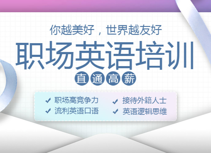 惠州惠城港汇美联职场英语培训