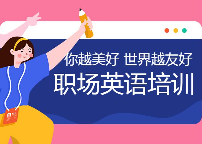 長沙河西王府井美聯職場英語培訓