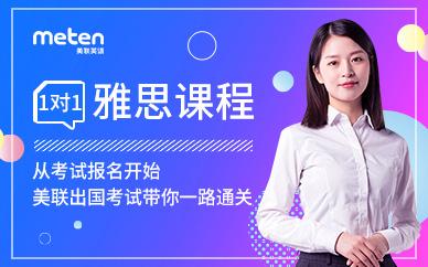 北京出国考试美联雅思英语培训