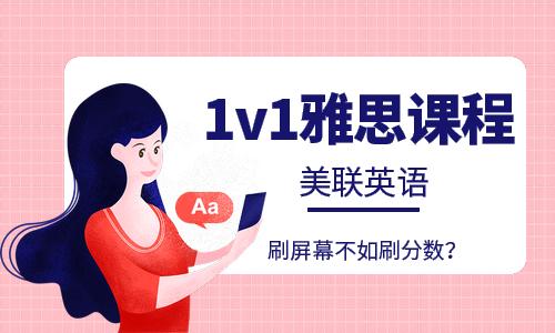 北京通州萬達美聯雅思英語培訓班