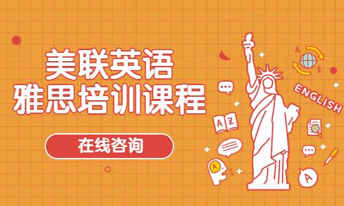 惠州惠城华贸美联雅思英语培训班
